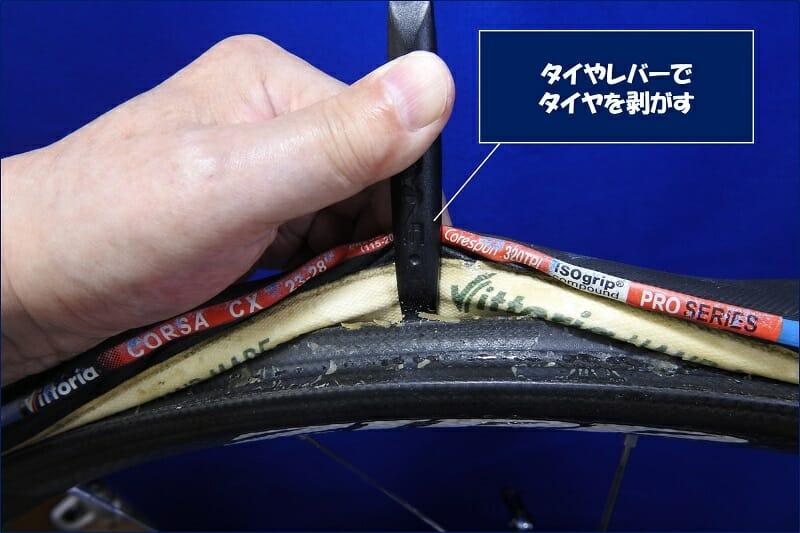 タイやレバーで、タイヤを剥がす