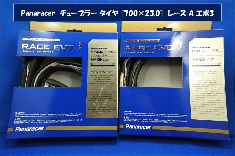 Panaracer  チューブラー タイヤ [700×23.0]  レース A エボ3