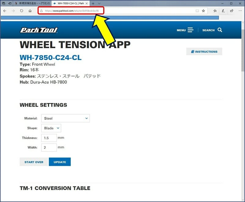 『WHEEL TENSION APP』画面