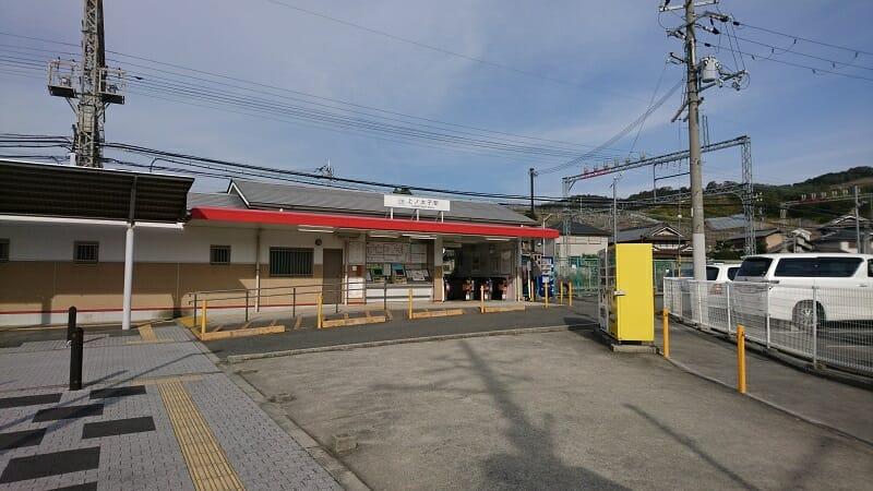 上ノ太子駅の正面