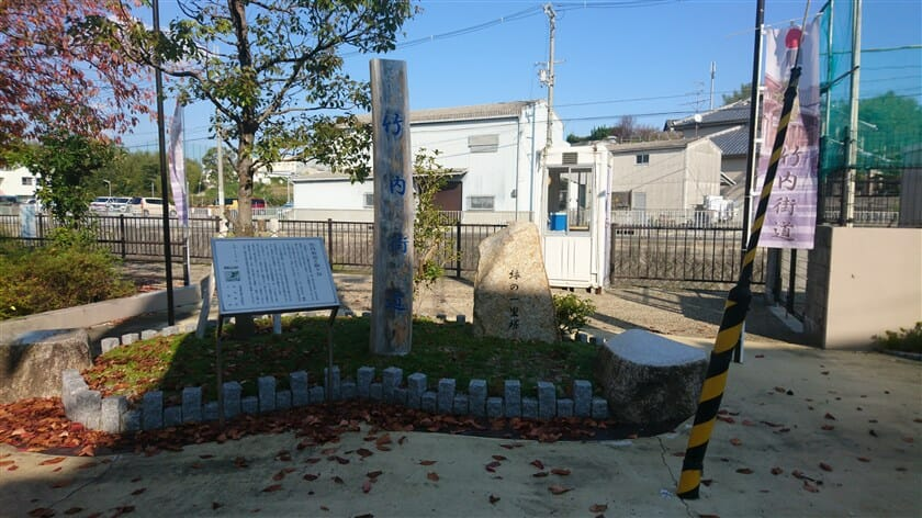 「逢阪橋」に行くまでの、小さい公園にある緑の一里塚と竹内街道の道標