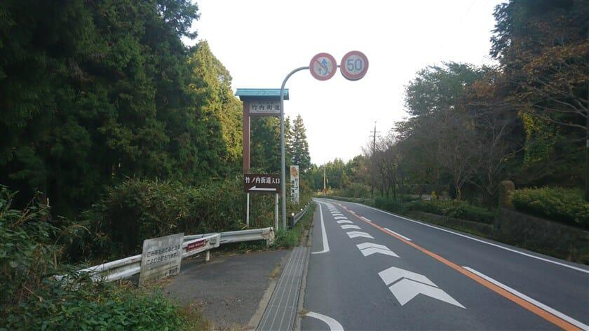 旧街道への入り口