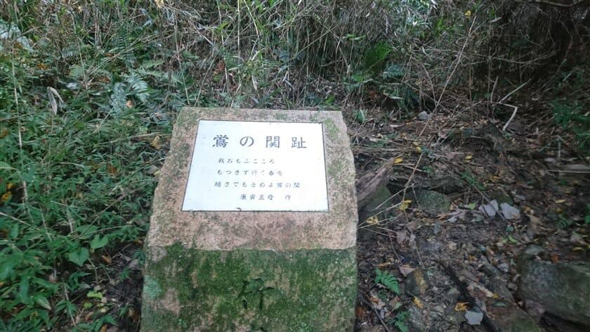 竹内峠の頂上を少し下った右手に、「鶯の関址」がある