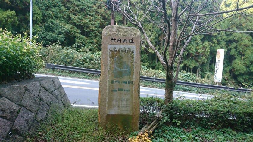 竹内街道の石碑。