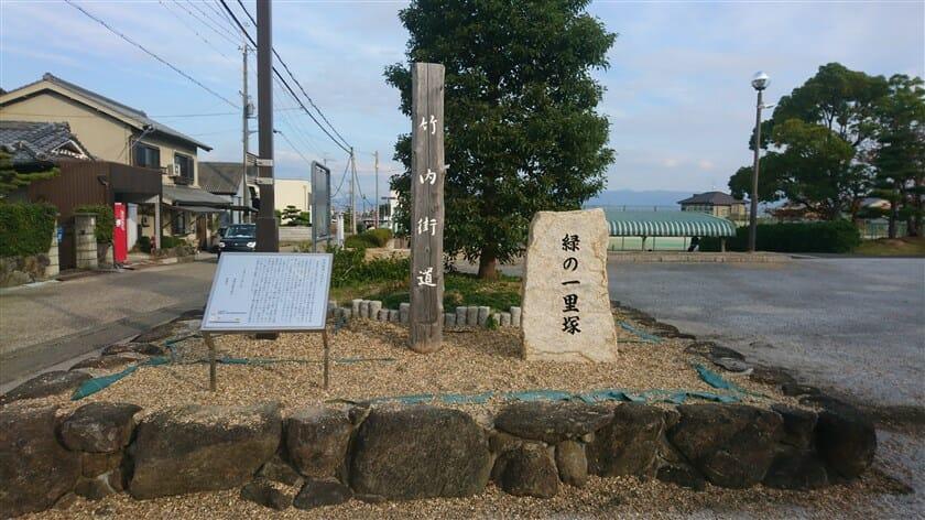 葛城市立総合体育館前にある、緑の一里塚と竹内街道の道標