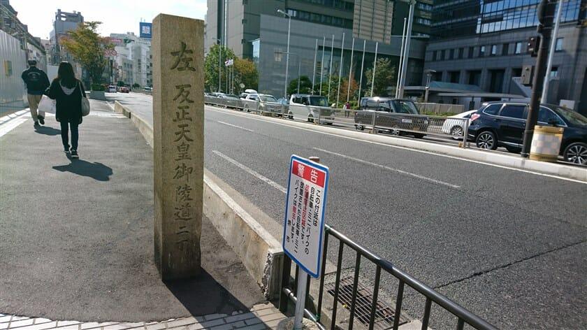 堺東駅南口の信号を渡り右折。石碑がある。