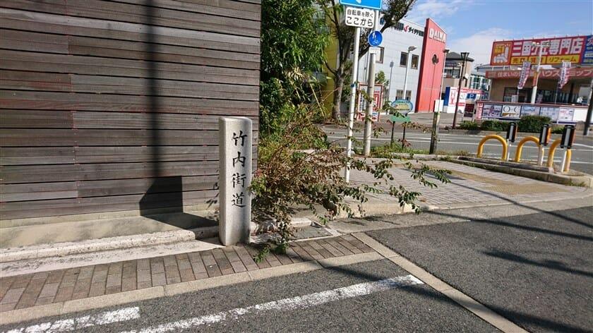 中央環状線に出る手前にある、竹内街道の石碑