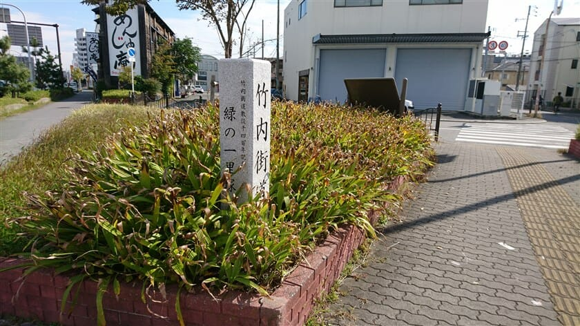 向陵中町交差点の中にある、緑の一里塚:竹内街道の石碑