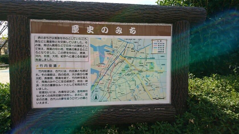 黒土みのんだ公園の横にある、竹内街道の案内板