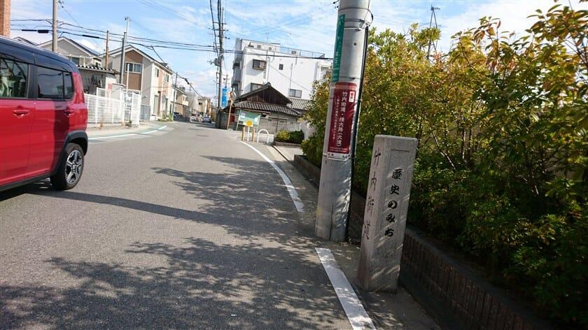 堺北八下郵便局を過ぎたあたりにある、竹内街道の石碑