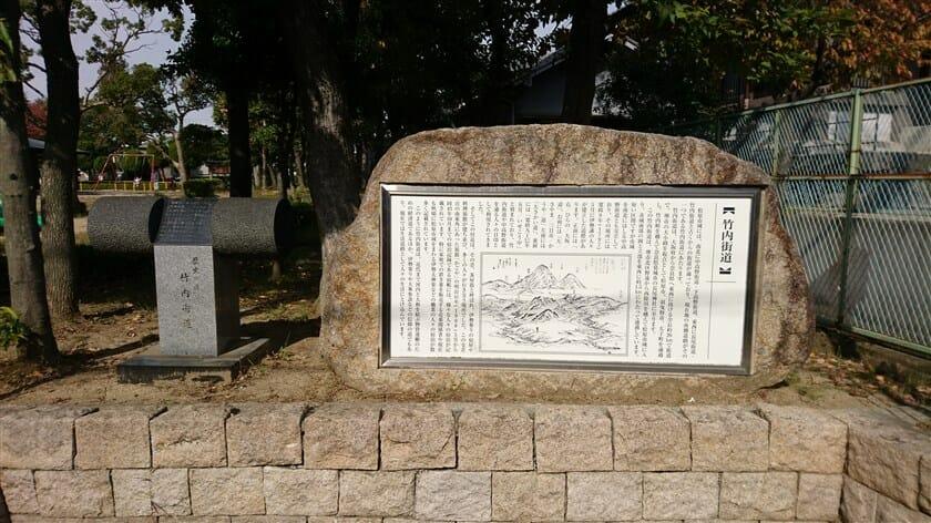 岡公園横の竹内街道の石碑
