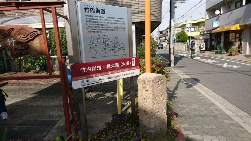 松原南コミュニティセンターの角にある、竹内街道の看板