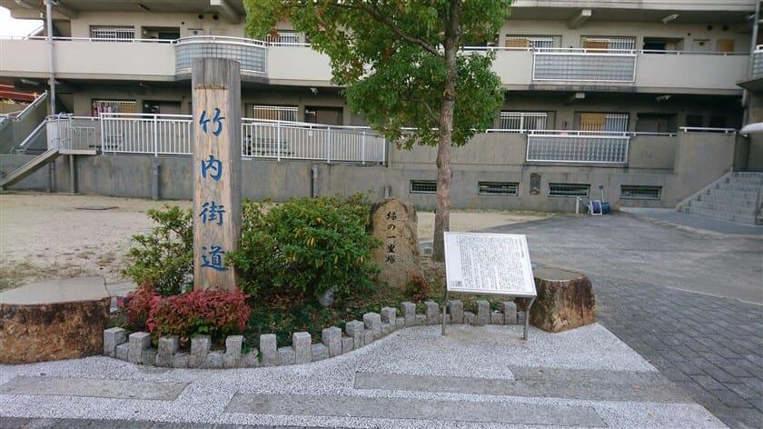 柏木住宅にある緑の一里塚と竹内街道の道標