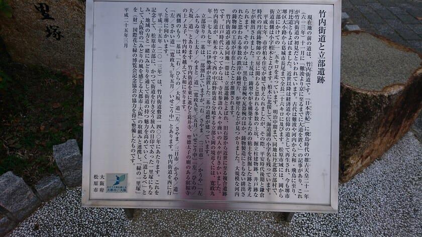 竹内街道と立部移籍