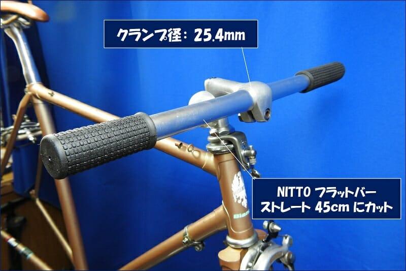NITTO フラットバーストレート を 45cm