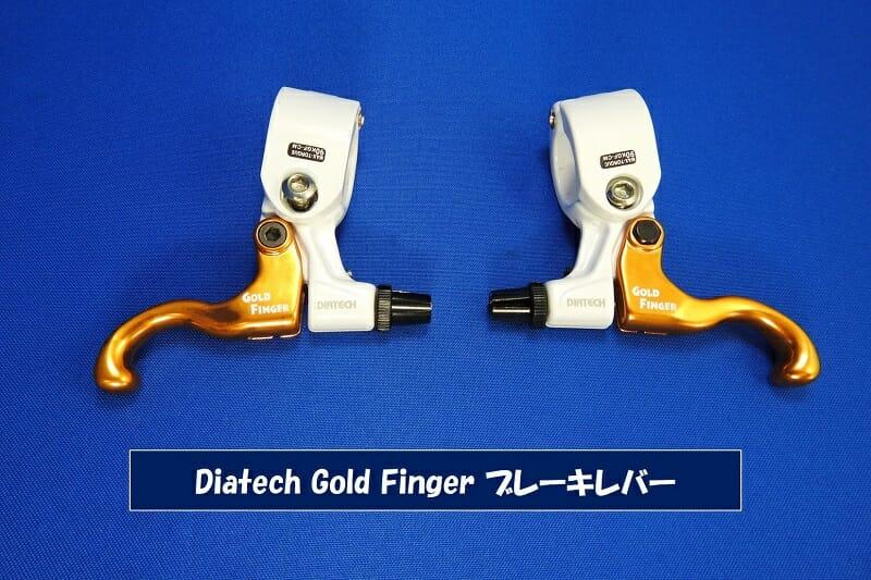 ブレーキレバーは Diatech Gold Finger