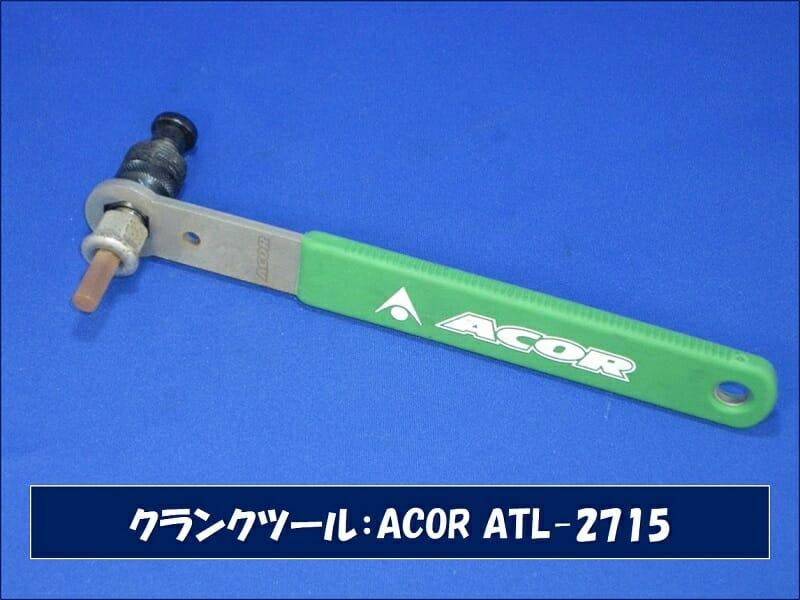 クランクツール:ACOR ATL-27
