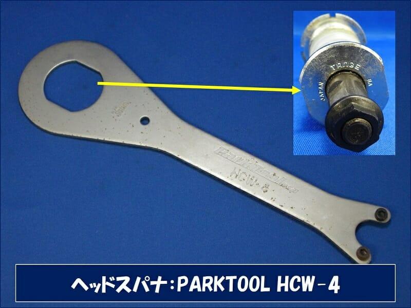 右ワン取外し工具「PARKTOOL HCW-4」