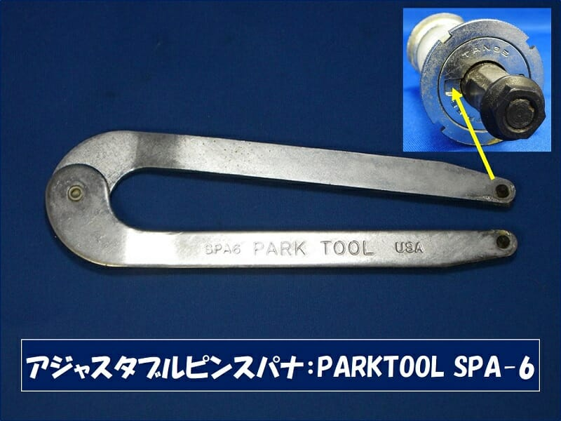 左ワン取外し工具「PARKTOOL SPA-6」