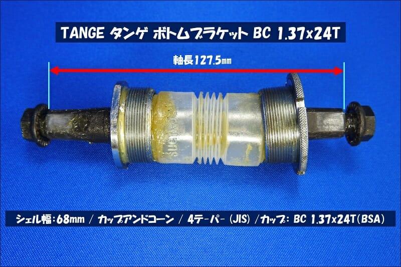 TANGE タンゲ ボトムブラケット BC 1.37x24T