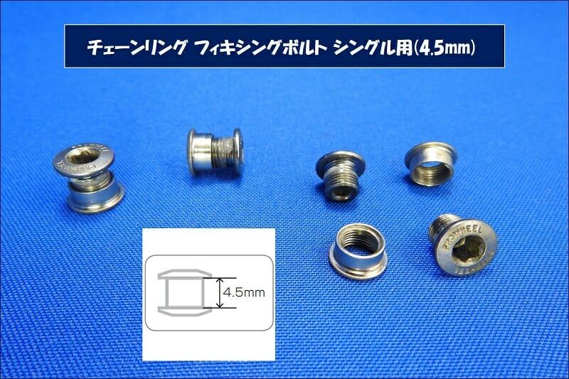 フィキシングボルト シングル用(4.5mm)
