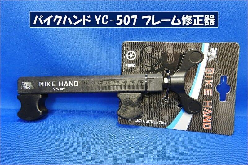 バイクハンド YC-507 フレーム修正器