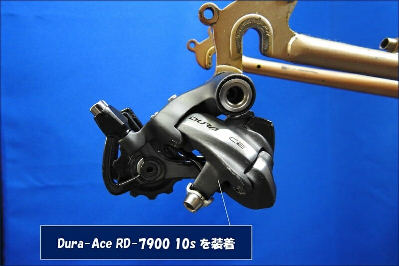 Dura-Ace RD-7900 10s を装着