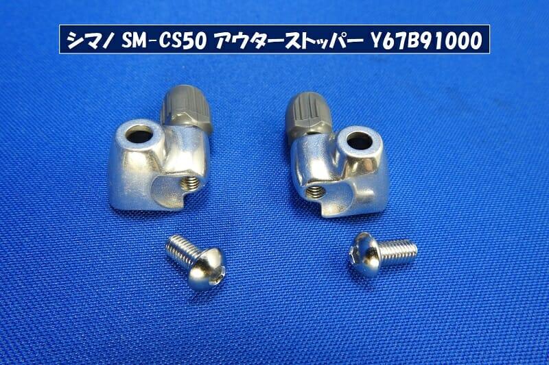 シマノ SM-CS50 アウターストッパー Y67B91000