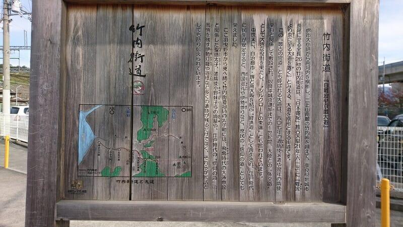 上ノ太子駅の正面にある、竹内街道の説明板