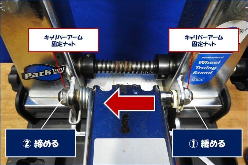キャリパーを左に移動する場合は、右のナットを緩めてから左のナットを締める