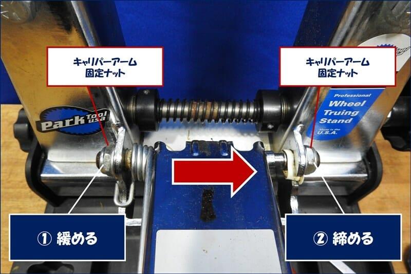 キャリパーを右に移動する場合は、左のナットを緩めてから右のナットを締める