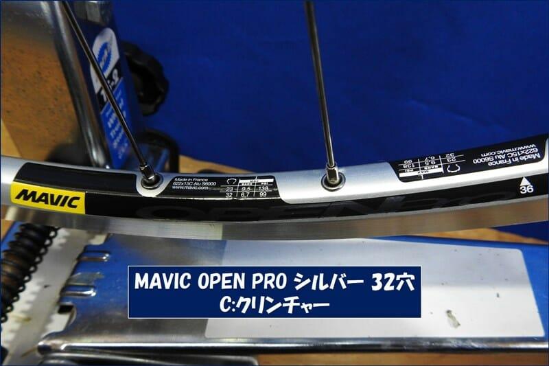 リム:MAVIC Open Pro 32穴 クリンチャー