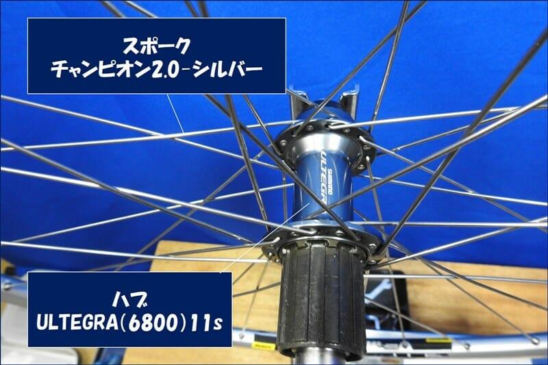 ハブ:ULTEGRA(6800)11s、スポーク:カラー:チャンピオン2.0-シルバー