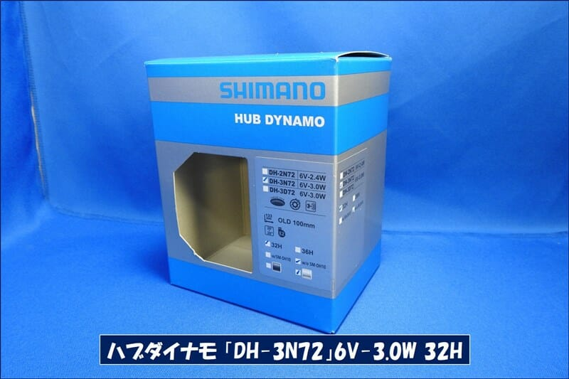 ハブダイナモは、「DH-3N72」6V-3.0W 32H