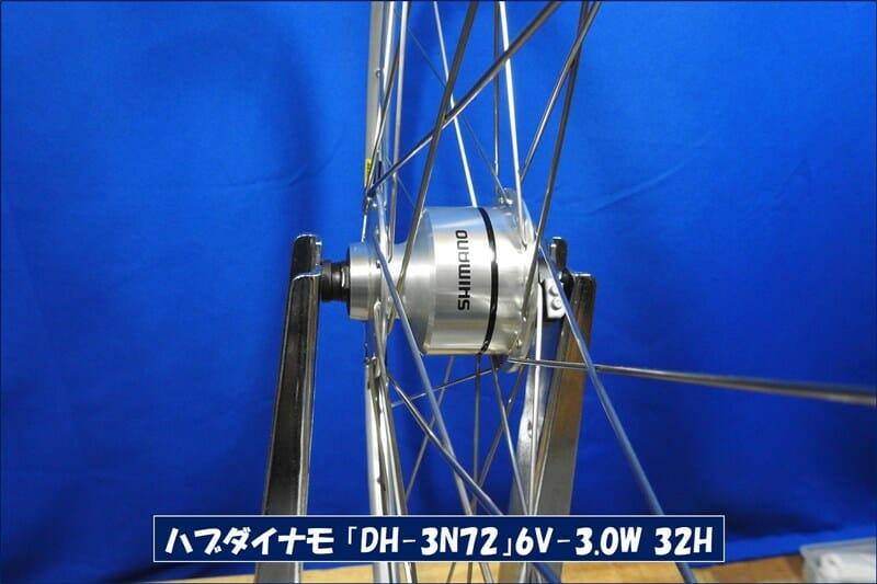 ハブダイナモ「DH-3N72」6V-3.0W 32H