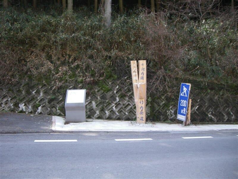 竹内峠、河内国と大和国境界標識