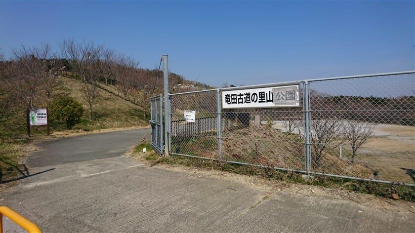 「竜田古道の里山公園」に辿り着いた