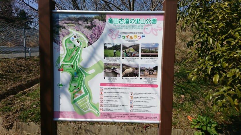 「竜田古道の里山公園」