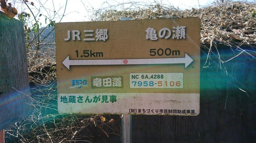 JR「三郷」まで 1.5km と記された、「龍田道」の標識