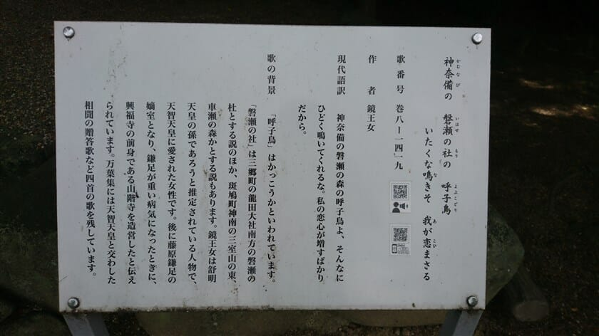 「磐瀬の杜」