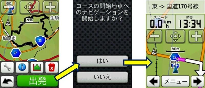 【GARMIN Edge800J】でのナビ要領