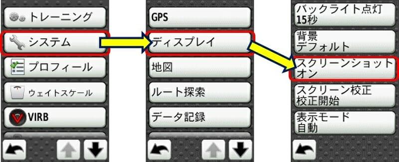 Edge800J でのスクリーンショットの取り方
