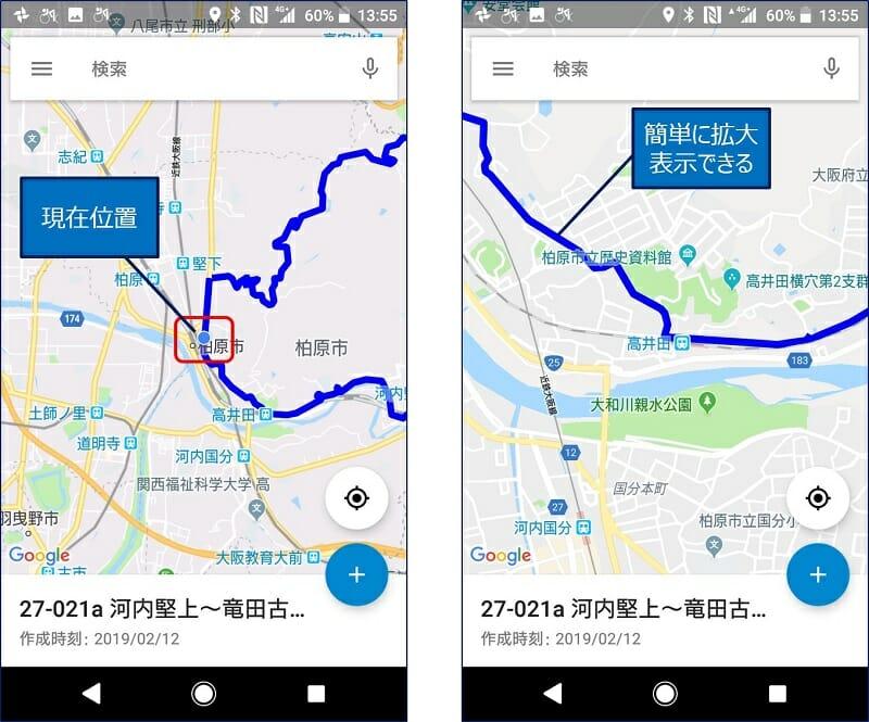 Google の「マイマップ」でのナビ要領