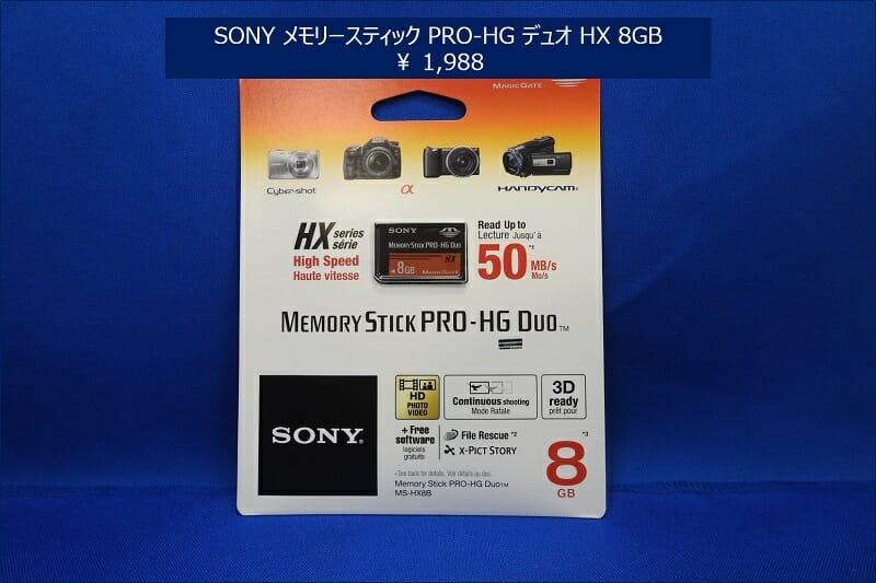 メモリースティック PRO-HG デュオ HX 8GB