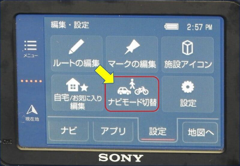 NV-U37は、「自動車」「自転車」「徒歩」の3つのナビモードが用意されている