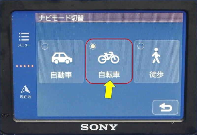 「自転車」モードを選択