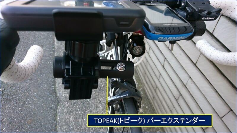 「TOPEAK(トピーク) バーエクステンダ」での取付