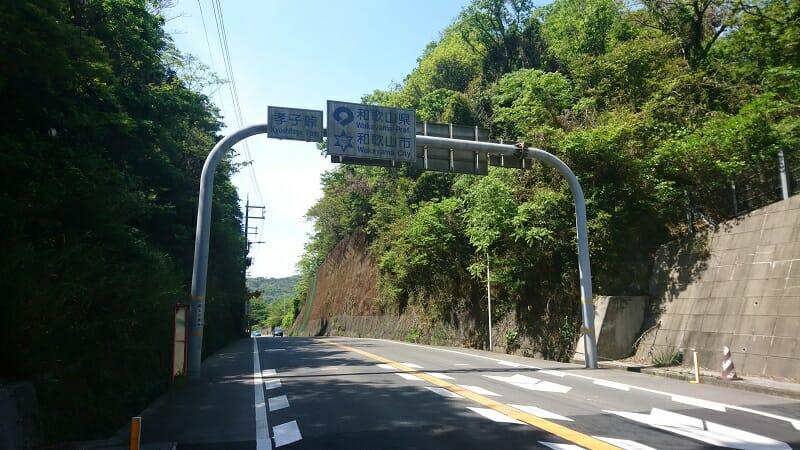 孝子峠の頂上