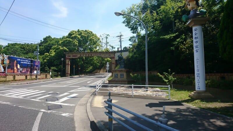 和歌山大学の北側に開発されている、藤戸台という住宅街への入り口