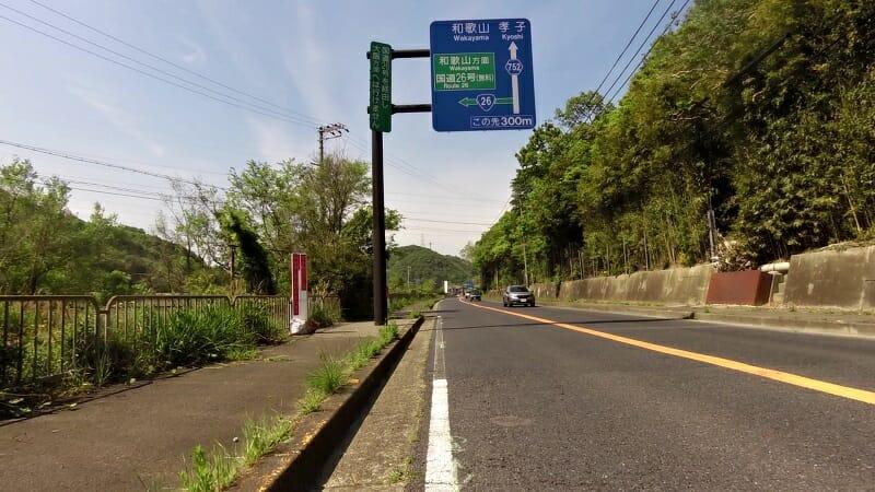 新しい国道26号への標識
